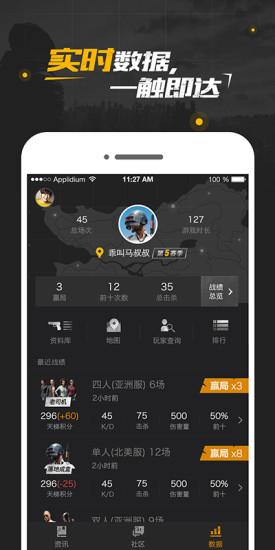 绝地求生社区V1.0 iPhone版