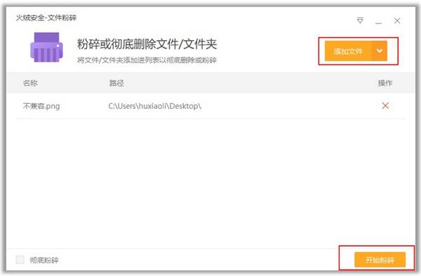火绒互联网安全软件V4.0.44.2 官方安装版