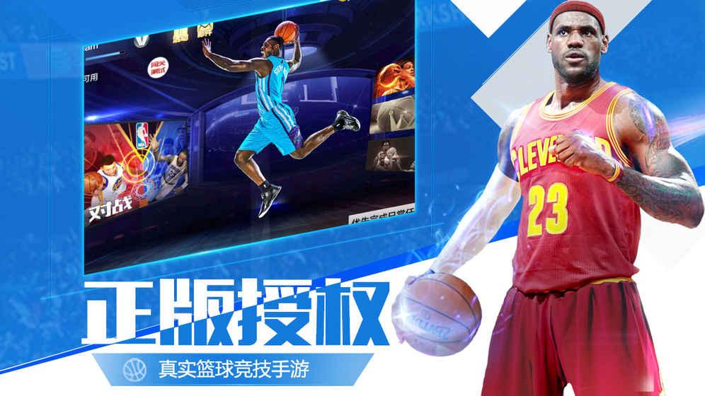最强NBA钻石修改器V1.2.122 安卓版