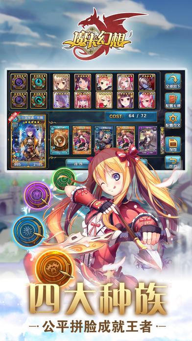 魔卡幻想V3.0.7 苹果版