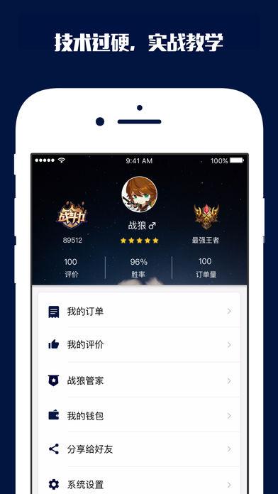 战狼电竞V1.2 苹果版