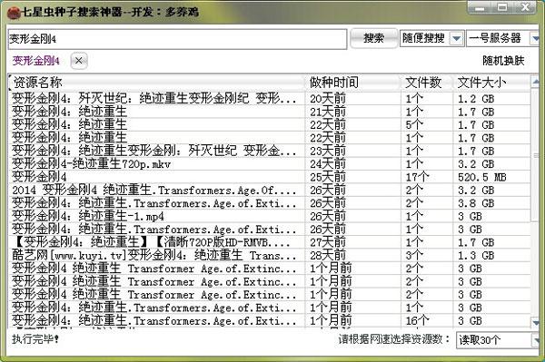 七星虫种子搜索神器V1.0 绿色版