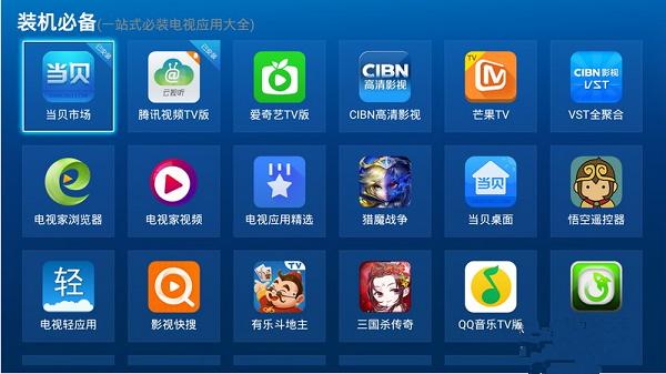 TV电视装机必备V2.9.6 官方最新版