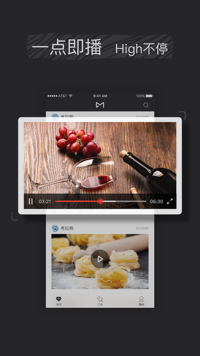 美秒短视频V1.0.0 苹果版