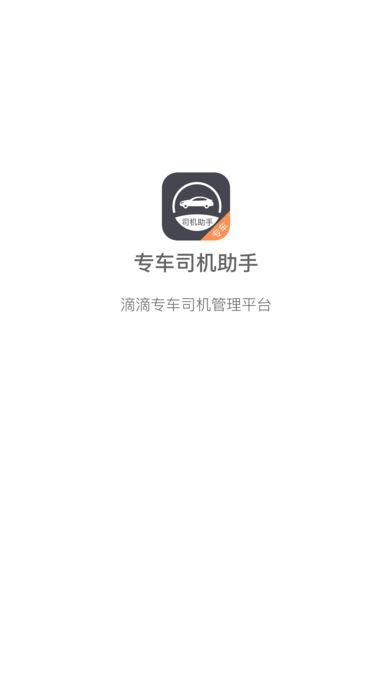 滴滴专车司机助手V1.4.0 苹果版