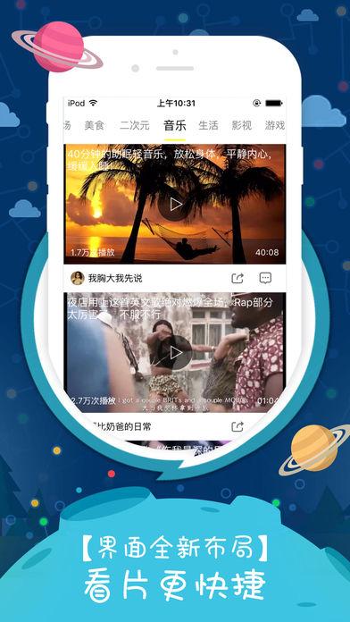 视视看V1.2 苹果版