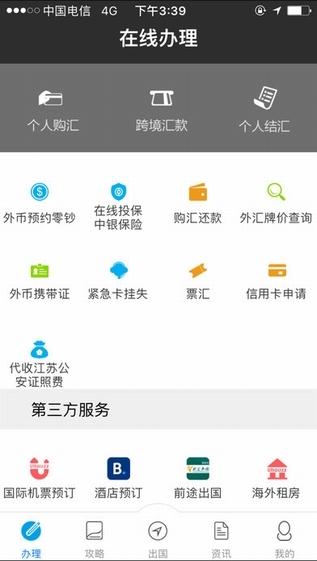 出国金融V2.2.9 iOS版
