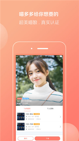 喵多多V1.0 iOS版