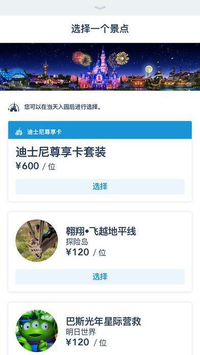 上海迪士尼度假区V4.1.1 安卓版