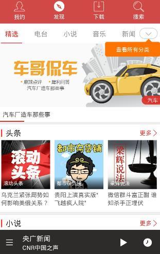 蜻蜓FM去广告版V7.0.5 破解版