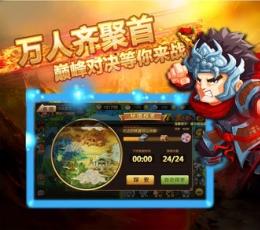 群雄战三国手游下载 群雄战三国官方安卓版V1.0下载