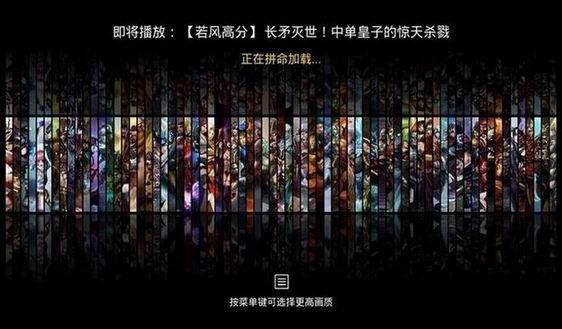 英雄联盟高清视频V1.3.6 TV版