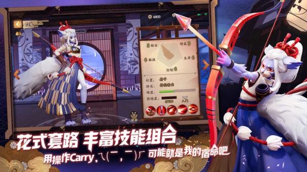 决战平安京V9.2 安卓版
