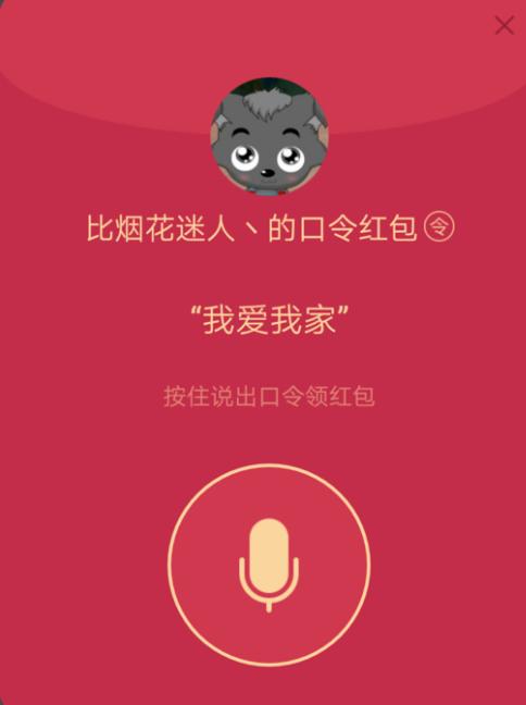 最难语音口令红包生成器V1.0 安卓版