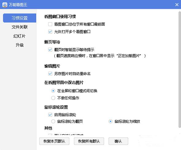 万能看图王V1.3.6.12061 官网免费版