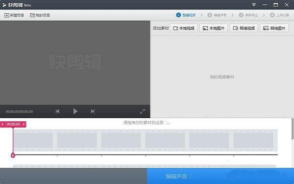 360快剪辑软件V1.1.0.2070 官方最新版