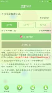 潮叔球球美化包破解版V1.0 破解版