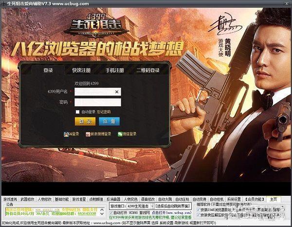 生死狙击爱尚辅助最新版V9.0 绿色免费版