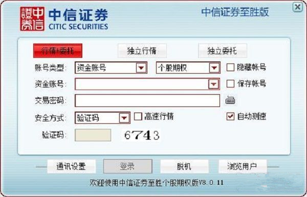 中信证券至胜全能版网上交易系统V8.7.46 官网最新版