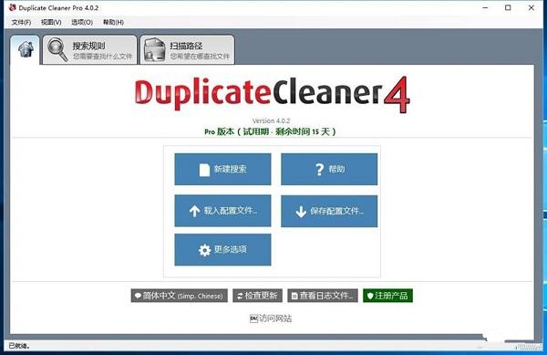 Duplicate Cleaner(重复文件查找工具)V4.1.0 汉化中文版