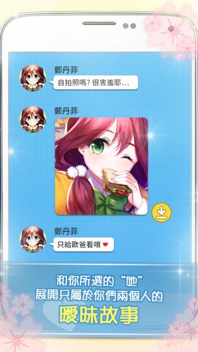 转学生的恋爱日记V1.0.2 安卓版