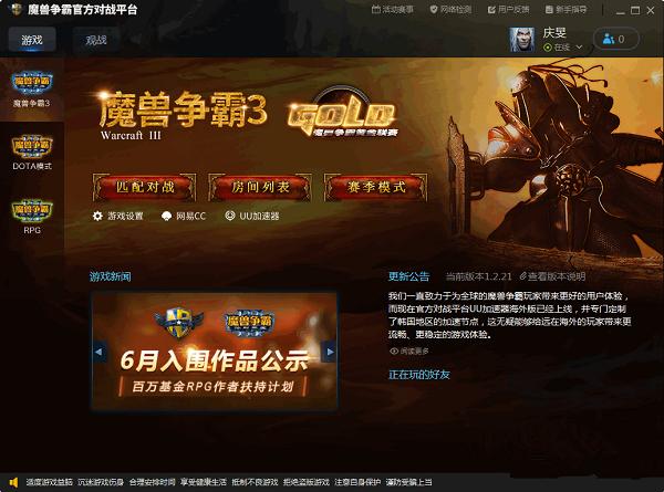 网易电竞平台V1.6.53 官方最新版
