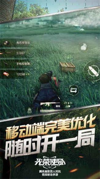 光荣使命红点辅助瞄准器V2.0 绿色版
