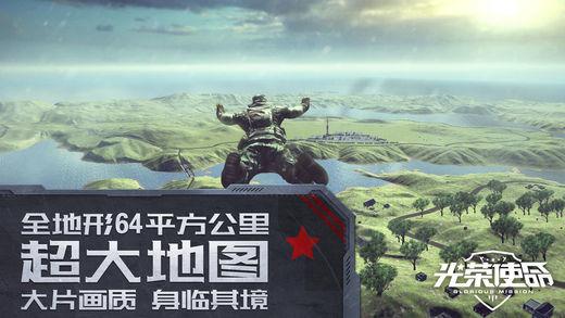 光荣使命准星瞄准器V1.0 安卓版