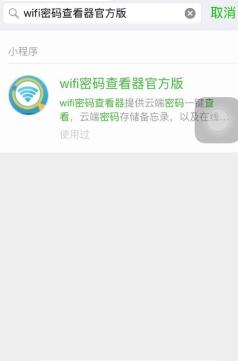 微信WiFi密码查看软件V1.0 安卓版