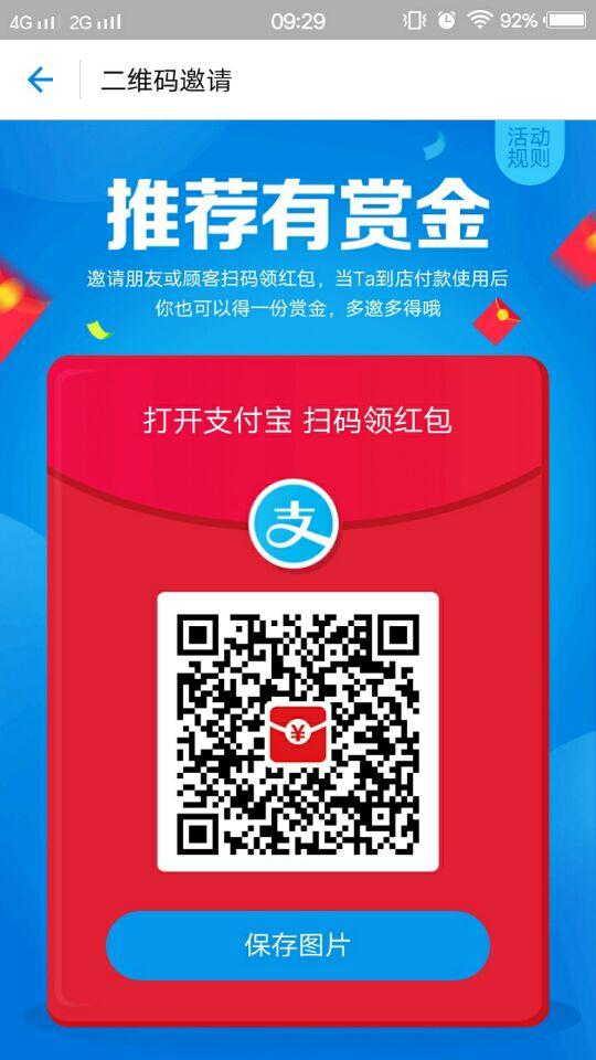 支付宝扫码领红包软件V10.1.8 安卓版