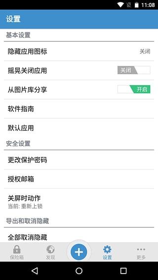 照片保险箱V1.10.5 iOS版
