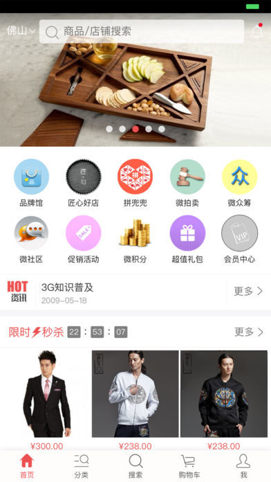 古淘商城V1.2 iOS版