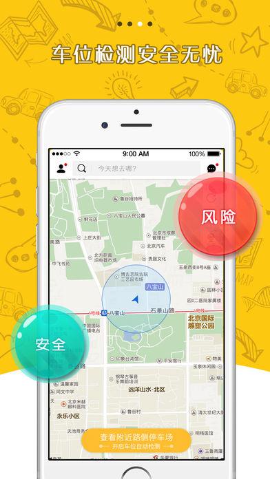 停车么V1.0 iOS版