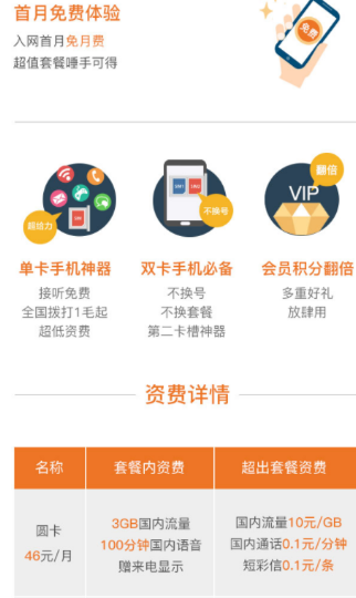 联通圆通圆卡V1.0 官方安卓版