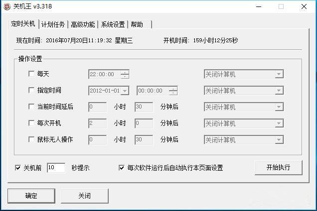 关机王自动定时关机软件V3.392 官网最新版
