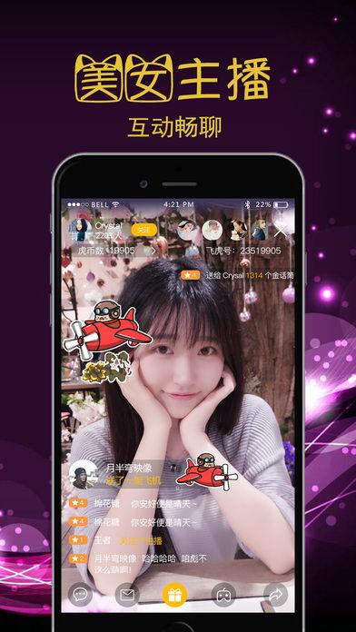 老王之家V3.0.1 苹果版