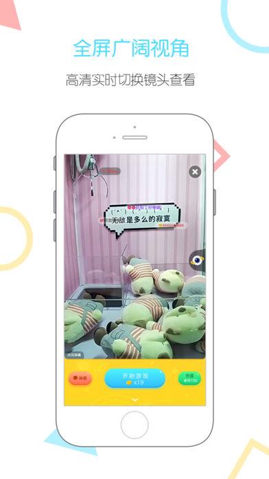 酷爱抓娃娃V1.0 IOS版