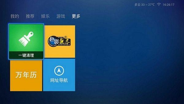 轻应用中心V2.3.3127 TV版