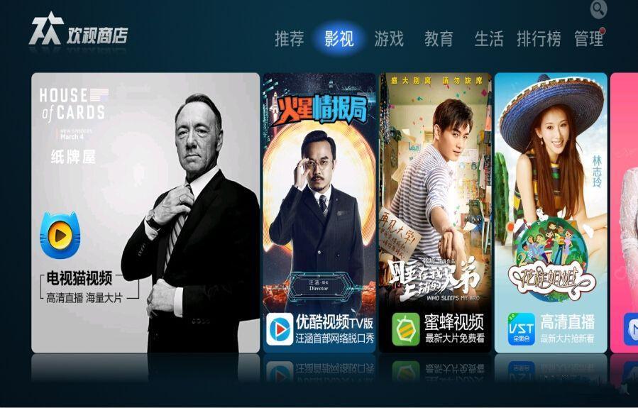 欢商店(欢视商店)V3.2.1.3 TV版