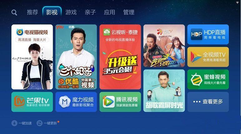 爱家市场V5.0 TV版