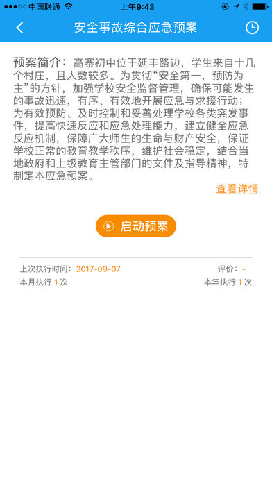学安V4.0.13 安卓版