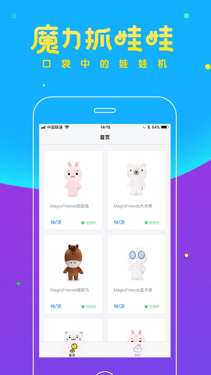 魔力抓娃娃V1.1.0 iPhone版