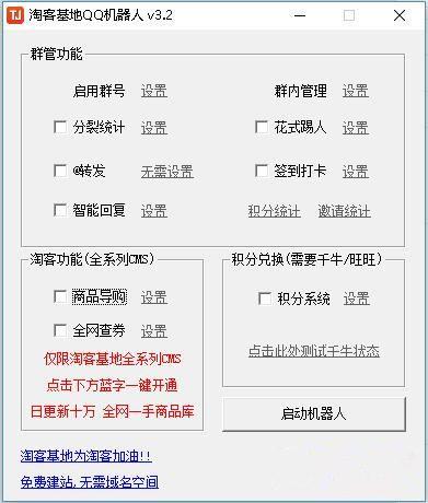 淘客QQ机器人V3.2 最新版