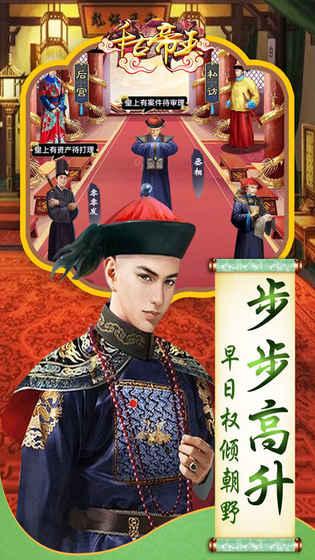 千古帝王V1.0 安卓版