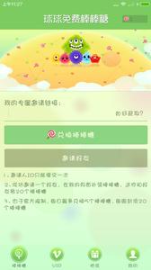 球球大作战小福神狍子一键获取工具V3.1 安卓版