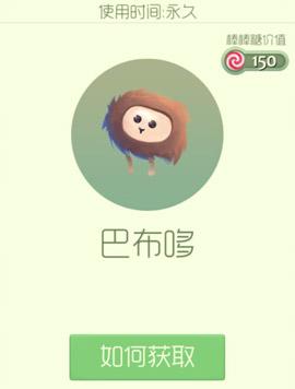 球球大作战巴布哆狍子皮肤获取器V2.0 安卓版