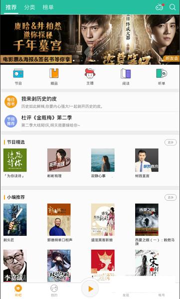 懒人听书V6.2.0 官方安装安卓版