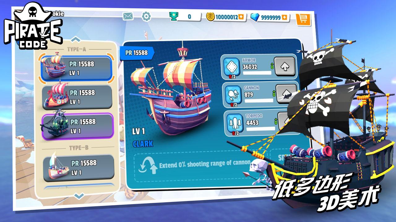 海盗法则V1.0 安卓版