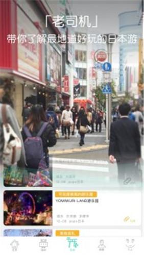 popo日本V1.2.6 安卓版