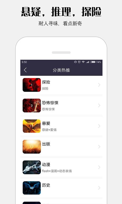雁北堂小说V1.0.0 安卓版